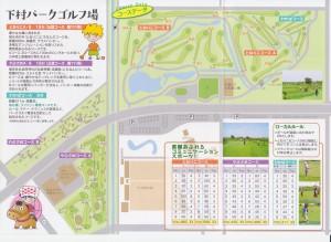 射水_下村パークゴルフ場2