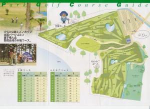 射水_小杉パークゴルフ2