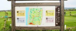 久米島パーク2