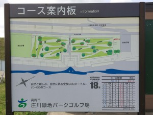 庄川緑地1